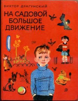 Рассказ На садовой большое движение. Виктор Драгунский