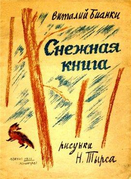 Рассказ Снежная книга. Бианки Виталий