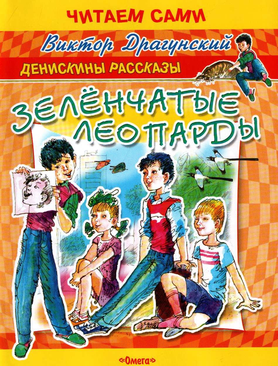 Рассказы в драгунскава 23 фотография