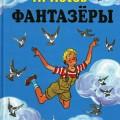 Фантазёры. Николай Носов.
