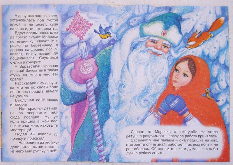 Сказка Морозко. Русская народная.