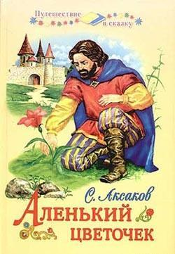 Стихотворение Аленький цветочек. Аксаков Сергей Тимофеевич.