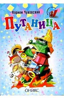 Путаница - Корней Иванович Чуковский
