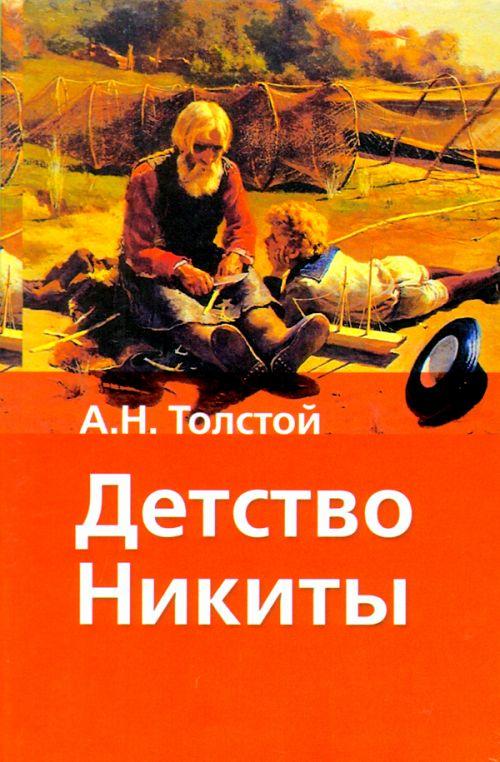 Рассказ Детство Никиты. А.Н.Толстой.