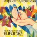 Сказка Приключения Бибигона.  Корней Иванович Чуковский.