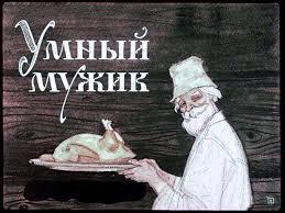 Умный мужик. Русская народная сказка.