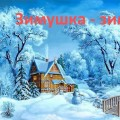 Зимушка-зима