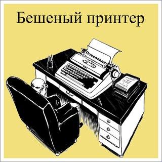 Бешеный принтер