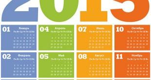Календарь в стихах