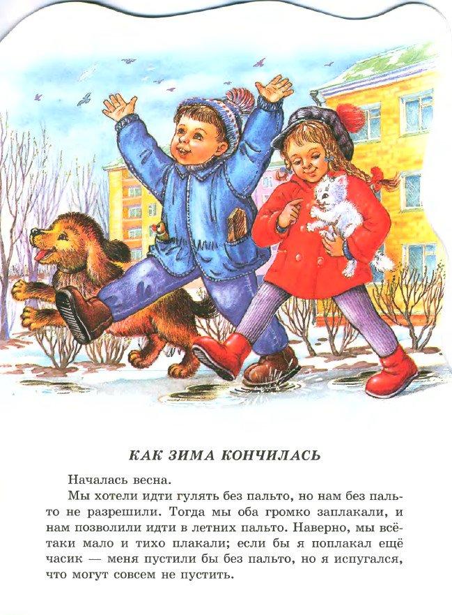 Рассказ Весна. В. Сутеев.