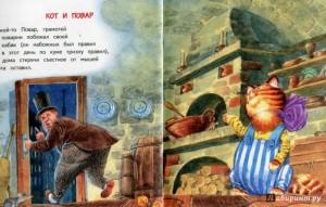 Басня Кот и повар. Иван Андреевич Крылов.