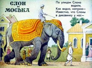 Басня Слон и Моська. Иван Андреевич Крылов.