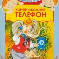 Сказка Телефон - Корней Иванович Чуковский
